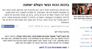 חכמת הקבלה - הרב לייטמן יום האישה הבינלאומי Ynet