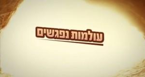 program_olamot-nifgashim