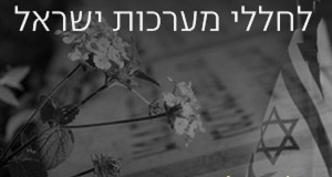 יום הזיכרון