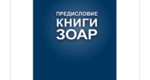 ספר קבלה ברוסית