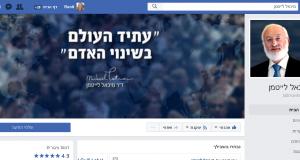 פייסבוק רב