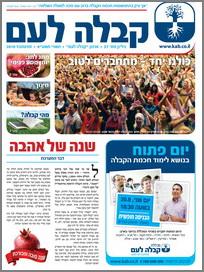 עיתון 'קבלה לעם' – גיליון מספר 37