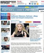 statia-v-komsomol-pravde_150.jpg