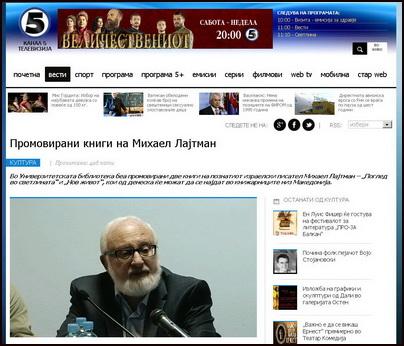 2014-05-05_tv-makedoniya