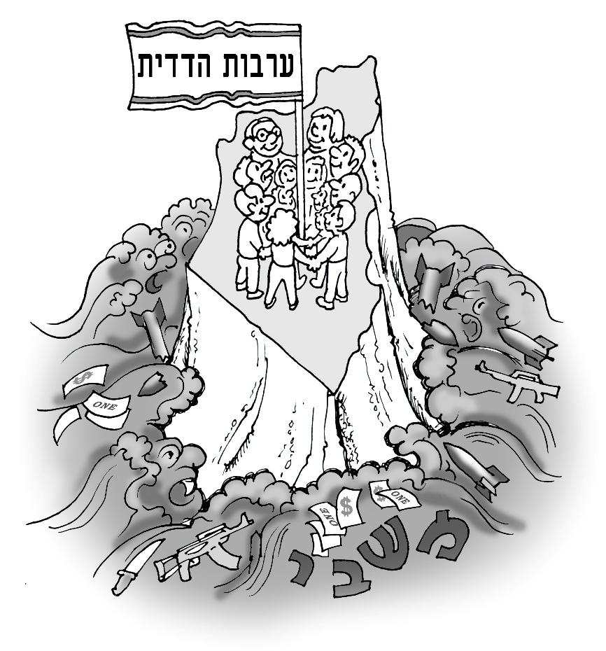 israel-sela-ba-yam