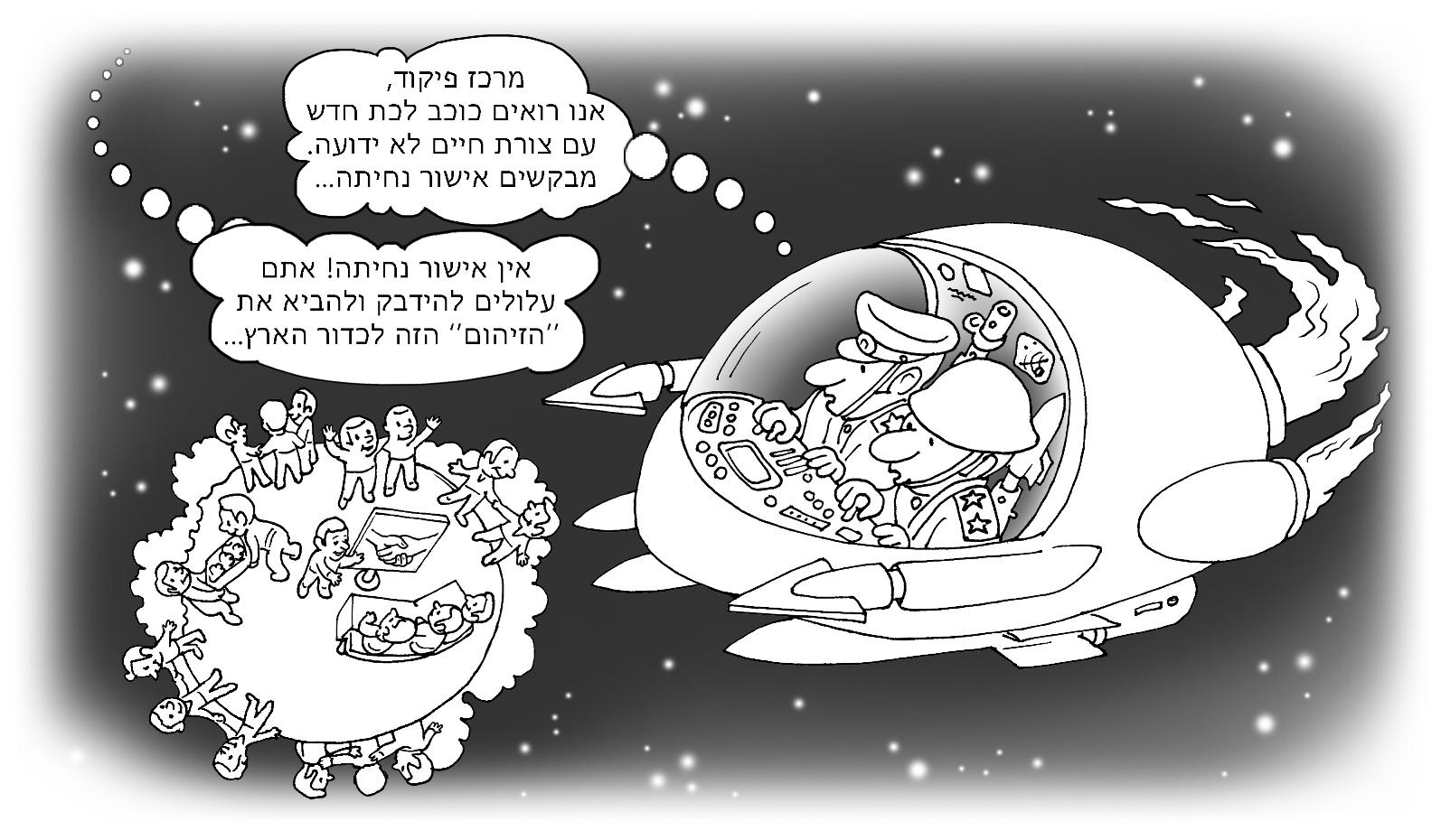 zemlyane-i-planeta-s-neizv-form-zhizni_heb