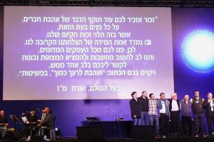 2019-02-19 congress-israel 3053