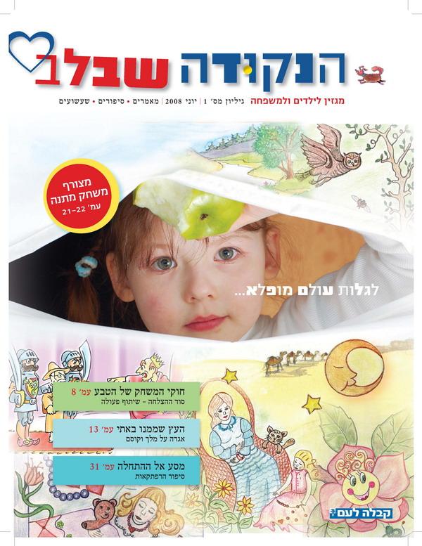 כריכת המגזין  לילדים