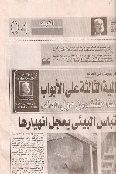 arabic-gazeta_1.jpg