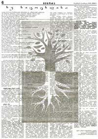 menora-article-200.jpg