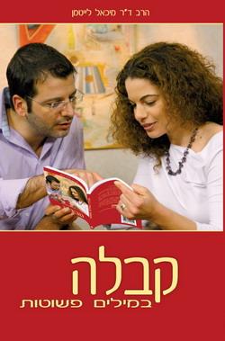 heb_o_ml-sefer-kabbalah-be-milim-pshutot_cover_w.jpg