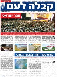 2010-03-21_gazeta-kabbala-narodu-34_w.jpg