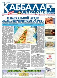 gazeta-kabbala-segodniz-24_usa_w.jpg