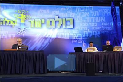 ההרצאה מהכנס כולנו יחד – יוצאים ממצרים