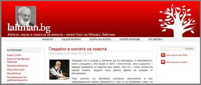 blog-na-bolgarskom_w.jpg